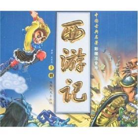 西游记 下 中国古典名著彩图注音版(2008/2)