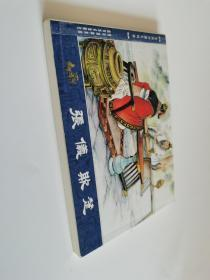 东周列国志故事 之五十五:张仪欺楚