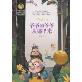 正版全新 【正版全新】D8:中国儿童文学大赏美绘典藏版-爷爷的爷