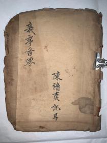 清代宗教手抄本:丧事备要、玄门破五方道、解水法、起粉火咒语一套
