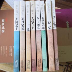 大家门文学系列八册:大雅久不作,一见,岁月笔记,人格在上,汉语魔力,大河之子,八十而立,记忆