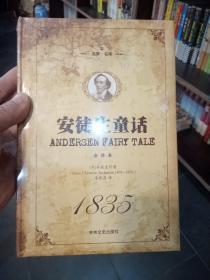 安徒生童话全译本 名家名译
