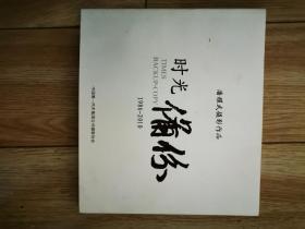 时光备份  潘耀武摄影作品(1986一2010)