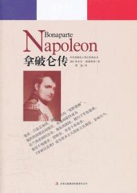 正版全新 【正版全新】O7:文联精装-匠心阅读-拿破仑传 (德)埃米