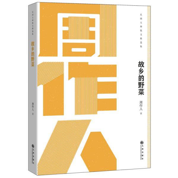 民国大师经典丛书:故乡的野菜-周作人