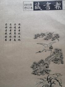 藏书报合订本2011-2018(8本)
