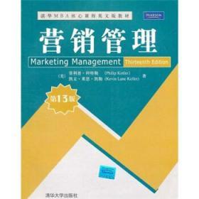营销管理(第13版清华MBA核心课程英文版教材) 正版 菲利普·科特