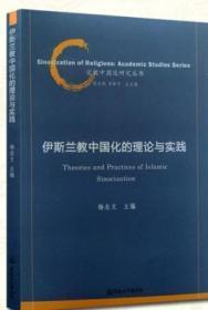 伊斯兰教中国化的理论与实践 杨志文 主编 宗教文化出版社 宗教中国化研究丛书