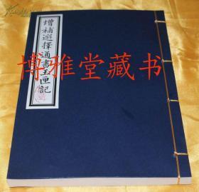 清刻版《增补选择通书玉匣记》许真君著,中国人的忱边书,线装16开1厚册复印本