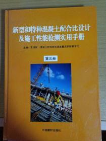 新型和特种混凝土配合比设计及施工性能检测实用手册(第三,第四册)
