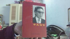 (河南省著名艺术家丛书)申凤梅传--段荃法(32开;9品)屋左物