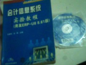 会计信息系统实验教程(用友ERP-U8 8.61版) 有光盘