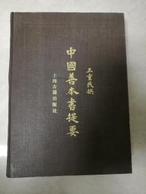 中国善本书提要(馆藏)