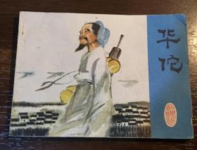 连环画 中国古代科学家 华佗