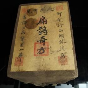 查封 古书 一套 乾隆年间查封的古书集保留至今一直未打开过外表用牛皮包裹加盖封印