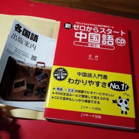 中国语CD 法文编 中国语入门书
