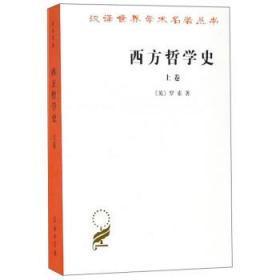 西方哲学史 正版 罗素 9787100004824