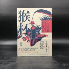 台湾联经版 张贵兴《猴杯 》(精装,出版20週年增修纪念新版)