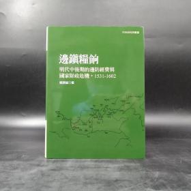 台湾联经版  赖建诚《边镇粮饷:明代中后期的边防经费与国家财政危机(二版)》(精装)