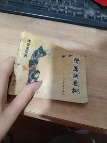 鸳鸯铁屐桃 连环画