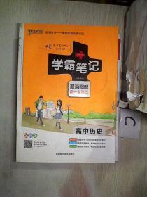 16学霸笔记--高中历史(通用版)