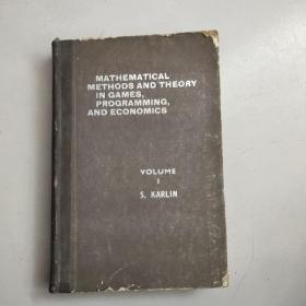 博弈 程序设计及经济学中的数学方法与理论 第一卷(英文)精装没勾画