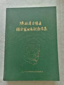 陕西省千阳县综合农业区划报告集