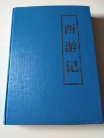 中国古典文学名著——《西游记》精装一版一印仅3千册