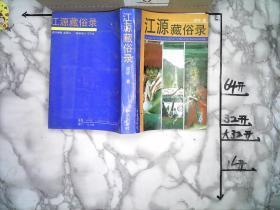 江源藏俗录