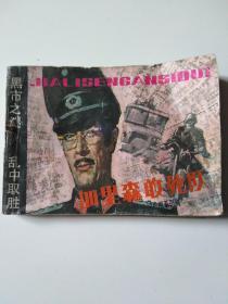 加里森敢死队——黑市之谜,乱中取胜(1985年一版一印)