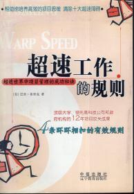超速工作的规则——超速世界中项目管理的成功秘诀.帮组你培养高效的项目思维 清除十大超速障碍.2003年1版1印