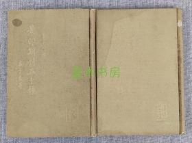 《风土什志》1974年台湾影印本,精装本