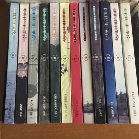 CHUTZPAH!天南 天南1-12期 纯文学期刊 绝版。11已出,无11。