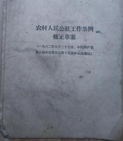 农村人民公社工作条例修正草案