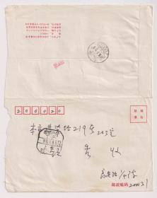 【任6件包邮挂】实寄封 邮资已付戳 上海戳1995