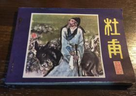 连环画 中国古代科学家杜甫