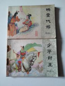 精品连环画——再生缘之二《映雪代嫁》,之五《少华封王》两册(1984年一版一印)