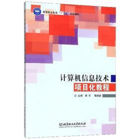 计算机信息技术项目化教程