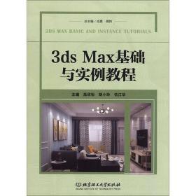 3ds Max基础与实例教程