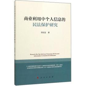 商业利用中个人信息的民法保护研究