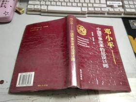 邓小平——中国军事改革的总设计师E27