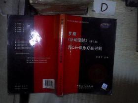 罗斯《公司理财》笔记和课后习题详解(第7版) 。、