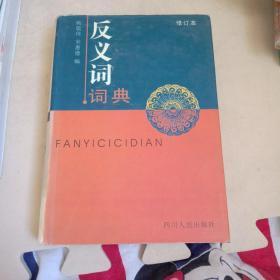 反义词词典(修订本)