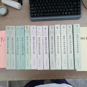 建国以来毛泽东文稿(全十三册)