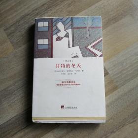 甘特的冬天:评点本(限量版毛边本带译者尹承东签名藏书票,编号:130)