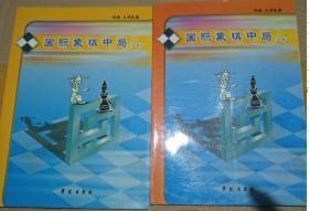 国际象棋中局 (上下册全2册合售)上册有水渍