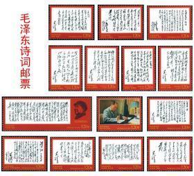 【2013 马里毛泽东诞生120周年 毛主席诗词邮票14全新 外国邮票】全新十品