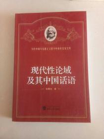 当代中国马克思主义哲学中青年名家文库:现代性论域及其中国话语