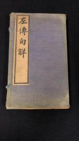 【民国石印】左传句解 六卷(全一函六册)
