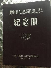 RT         .戴明德:1951年功劳证、毛朱头像;庆祝中国人民志愿军出国二周年纪念册、补记了进朝及回国后…共记了二十八页